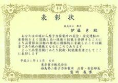 福島第二原原子力発電所殿より表彰
