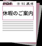 dumydoc20161130_01